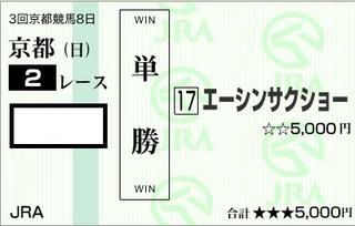 110515_kyoto2R_baken.jpg