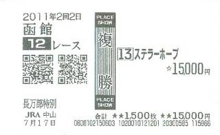 110717_hakodate12R_baken.jpg